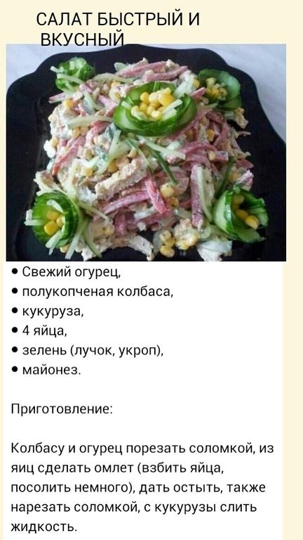 Быстрые салаты с фото и рецептами